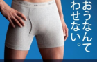 Japanese Company Introduces Fart-Proof Undies: