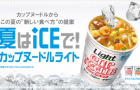 Japan's Nissin to Launch Cold Instant Noodles: