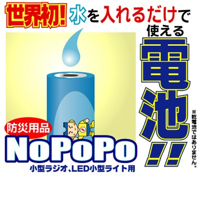 Pee Powered Batteries On Sale in Japan picture