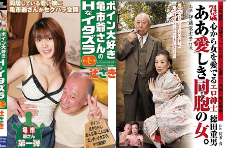 elderly-porn 74 Year-Old Japanese Porn Star Still Going picture