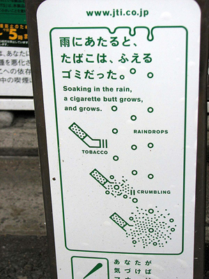 japansmoke1 Finally... A Good Reason to Quit Smoking picture
