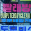 computer-cry-cleaning-engrish