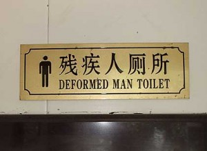 deformed-man-toilet