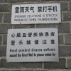 Engrish Signs Forth picture