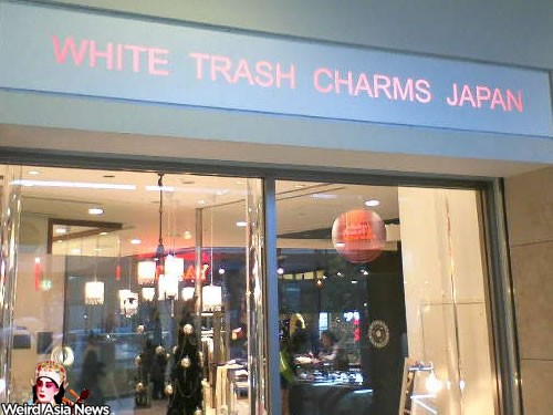 japangrish-white-trash