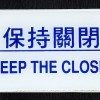 keep-the-closed