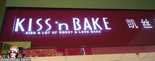 kiss-a-lot-of-sweet-and-love-bake