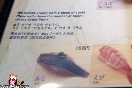 orders-from-a-piese-of-sushi