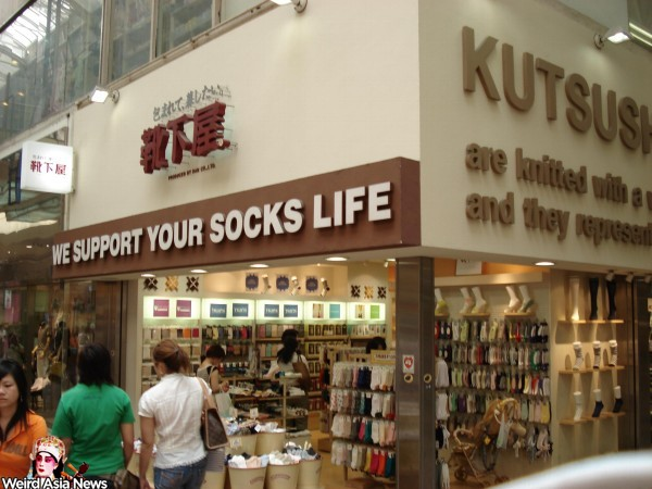 we-support-your-socks-life