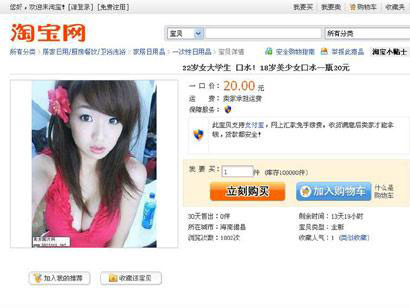 Chinese Man Auctions Girls' Saliva as Tonic  picture