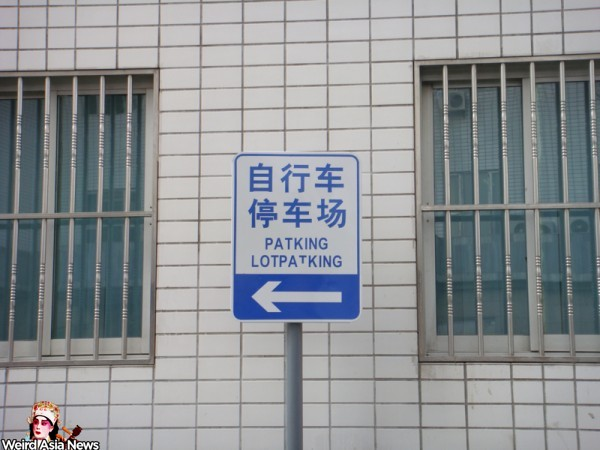 Engrish Signs Fivd picture