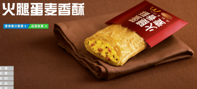 12 Interesting Menu Items from McDonalds in Asia picture