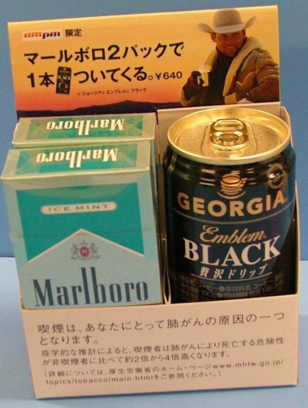 Cigarettes + Beer = Japanese Win picture
