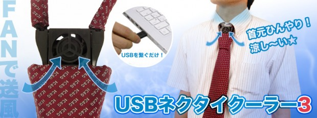 USB Powered Necktie Coolers for Nerds, Courtesy of Thanko picture