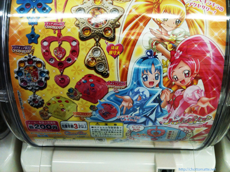 Some Really Weird Japanese Vending Machines picture