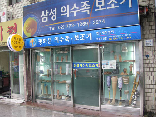 Welcome to South Koreas Artificial Limb District picture