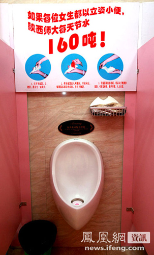 toilet160 Female Urinals Installed in China To Save Water picture