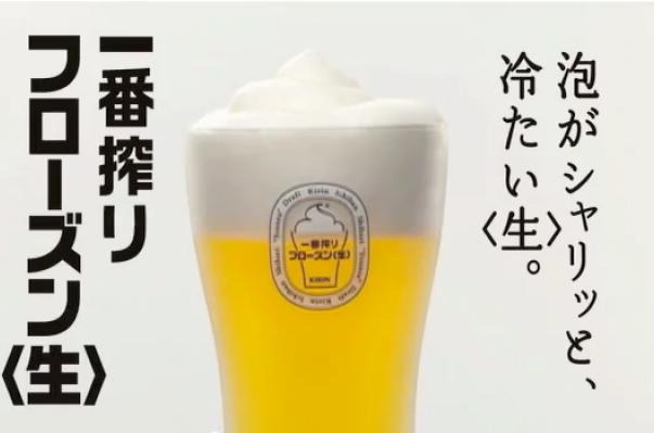 Japans Kirin Brewery Introduces Beer with Frozen Foam picture