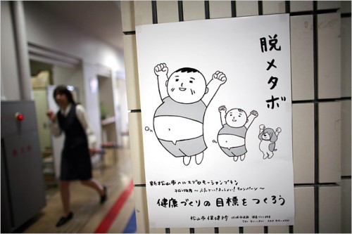 Japanese Law Makes it Illegal to Be Fat picture