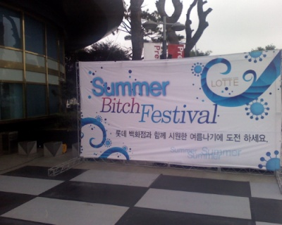 Lotte Welcomes You to Its Summer Bitch Festival picture