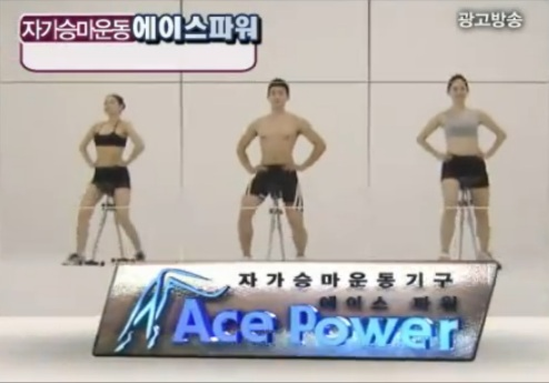 Introducing South Koreas Newest Fitness Product: Ace Power picture