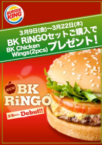 Burger King's BK Ringo Burger Japan's Bizzare Fast Food Products picture