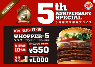 Burger King's Five Patty Whopper Japan's Bizzare Fast Food Products picture