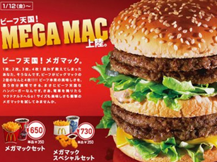 McDonald's Mega Beef Mac Japan's Bizzare Fast Food Products picture