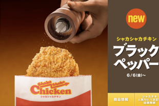McDonald's Shaka Shaka Chicken Japan's Bizzare Fast Food Products picture