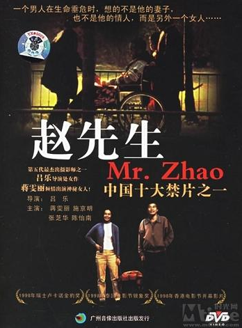The Top 10 Banned Chinese Movies picture