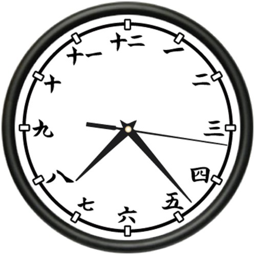 The Perfect Japanese Kanji Wall Clock for Him, Her, and You!  picture