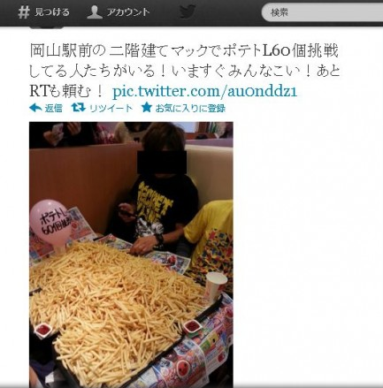 Teens in Japanese Cause Internet Buzz over McDonalds French Fries picture