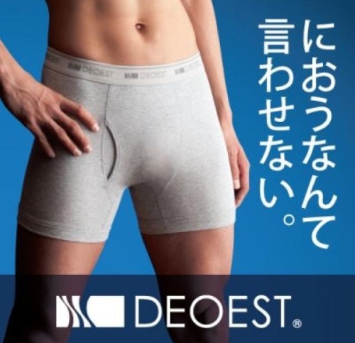 Japanese Company Introduces Fart Proof Undies picture