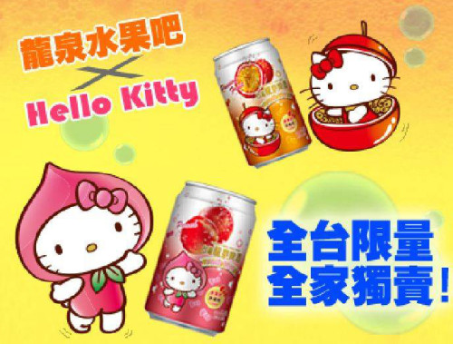 Sanrio Launches Hello Kitty Beer picture
