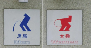 toilet-sign-3