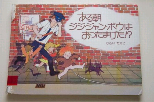 Japan Releases New Version of Pinocchio